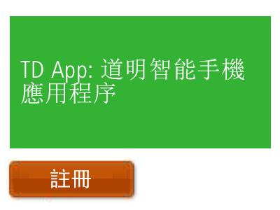 道明智能手機應用程序 | TD App for Smartphones (廣東話)