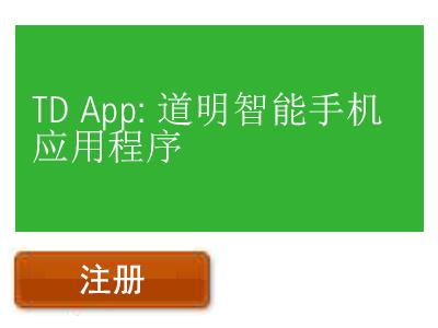 道明智能手机应用程序 | TD App for Smartphones (普通话)