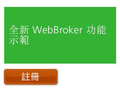 全新 WebBroker 功能示範 (廣東話)