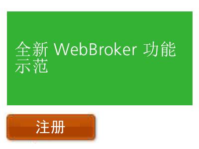 全新 WebBroker 功能示范 (普通话)