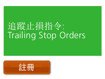 追蹤止損指令 | Trailing Stop Orders in WebBroker (廣東話)