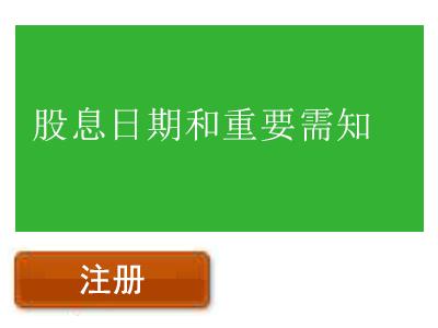 股息日期和重要需知 (普通话)