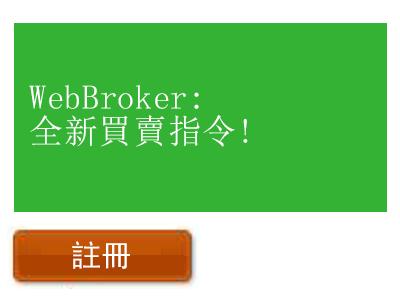 WebBroker | 全新買賣指令! (廣東話)