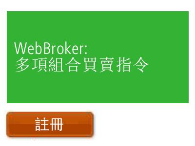 WebBroker | 多項組合買賣指令 (廣東話)