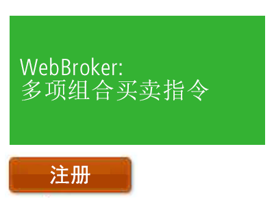 WebBroker | 多项组合买卖指令 (普通话)