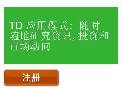 TD 应用程式: 随时随地研究资讯,投资和市场动向 (普通话)