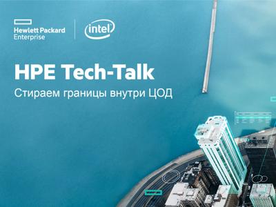 Ключевые продукты и технологии компании HPE для построения инфраструктуры будущего уже сейчас.