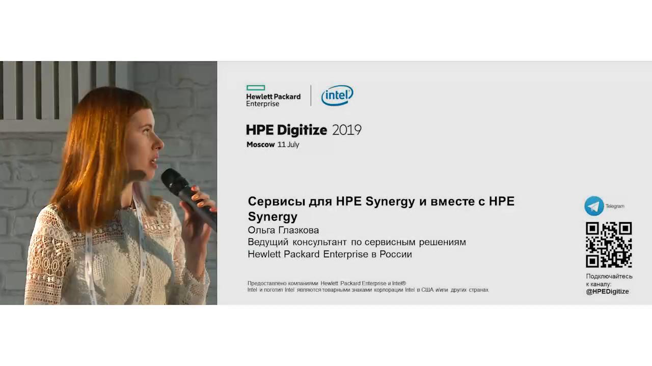 Сервисы для HPE Synergy и вместе с HPE Synergy
