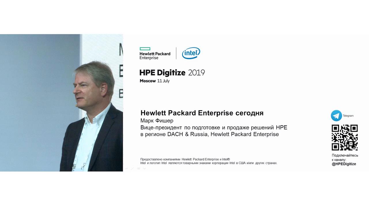 Hewlett Packard Enterprise сегодня
