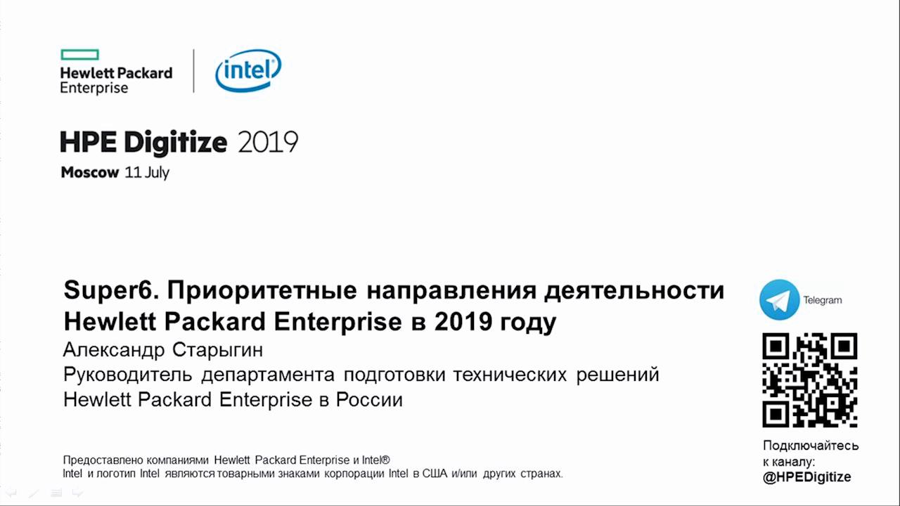 Super6: приоритетные направления деятельности Hewlett Packard Enterprise в 2019 году