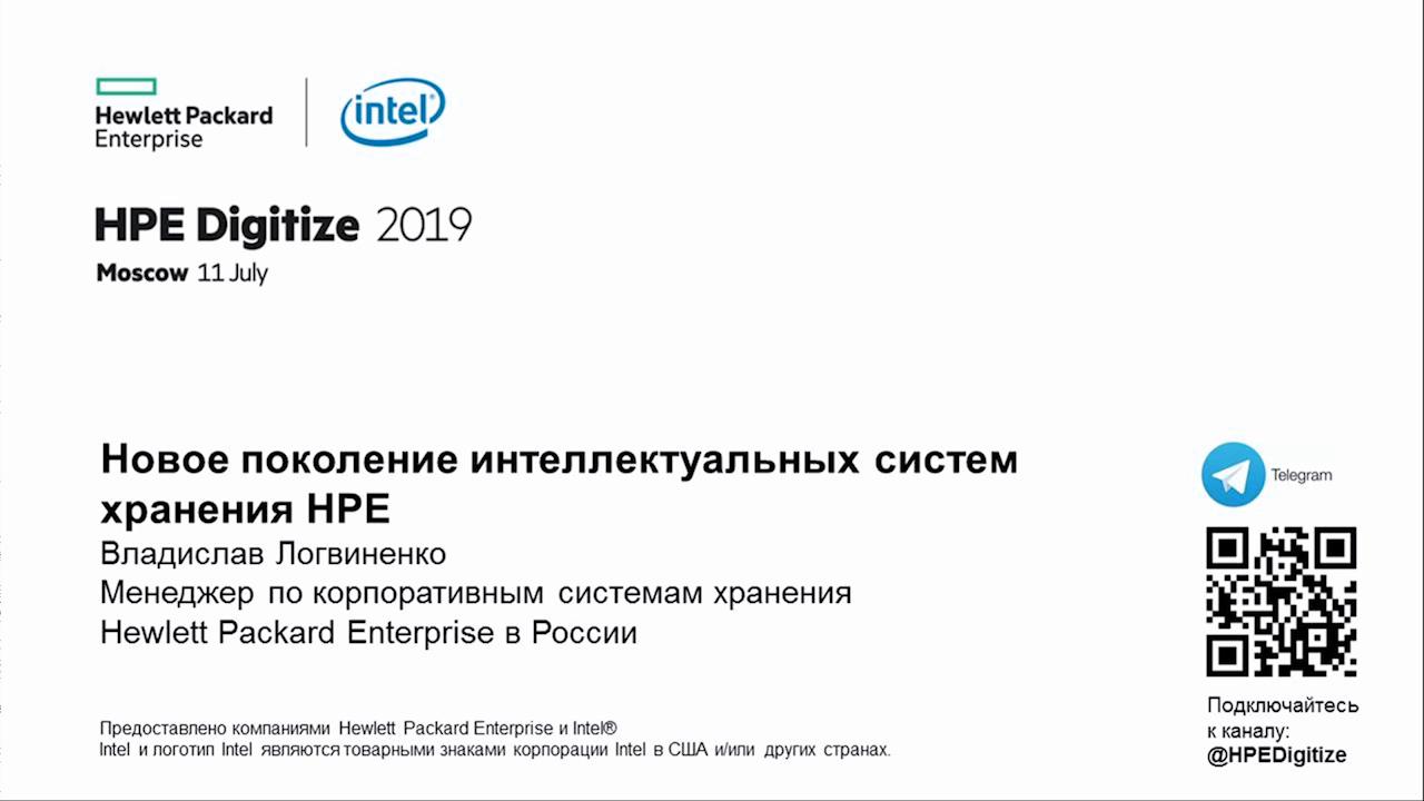 Новое поколение интеллектуальных систем хранения HPE