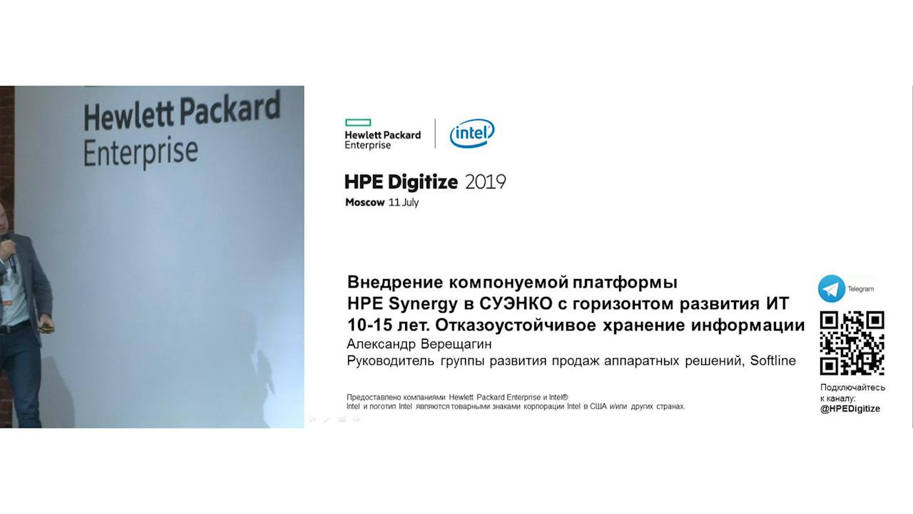 Внедрение компонуемой платформы HPE Synergy в СУЭНКО с горизонтом развития IT 10-15 лет. Отказоустойчивое хранение информации