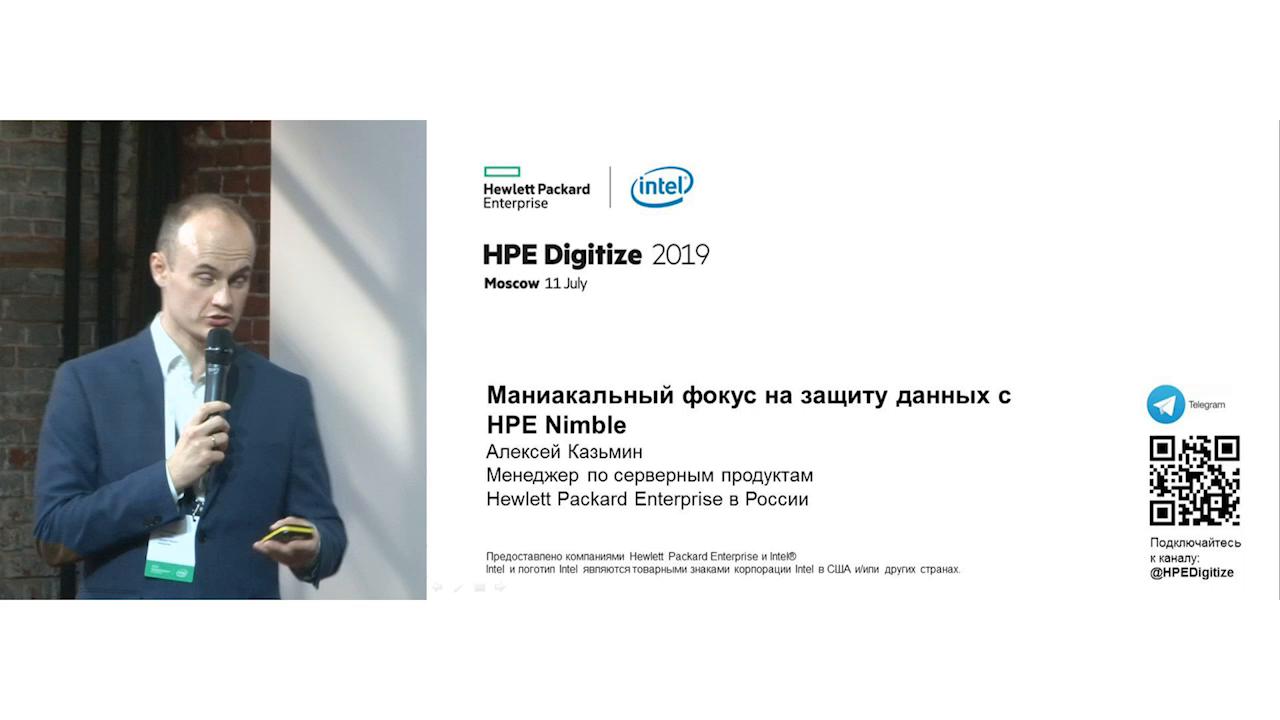 Маниакальный фокус на защиту данных с HPE Nimble