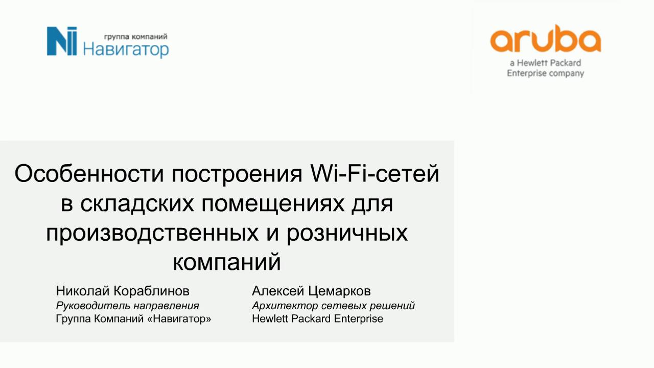 Особенности построения wifi-сетей