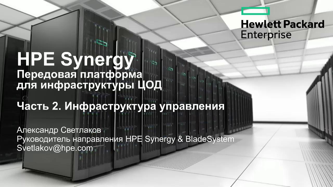 Платформа HPE Synergy для корпоративных ЦОД – ч.2