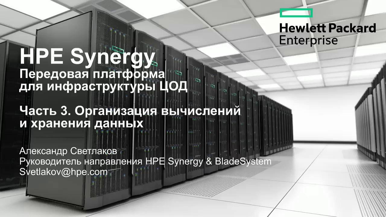 Платформа HPE Synergy для корпоративных ЦОД – ч.3