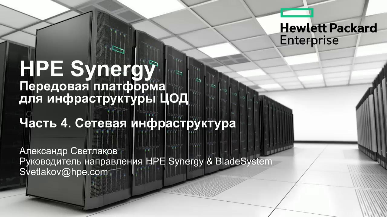 Платформа HPE Synergy для корпоративных ЦОД – ч.4