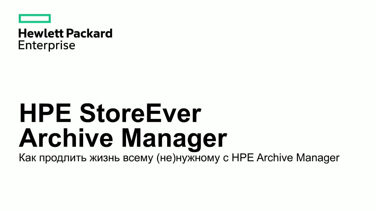 HPE Archive Manager