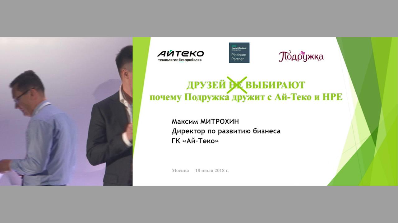 Практический опыт: HPE 3PAR в сети магазинов «Подружка», компания «Ай-Теко»