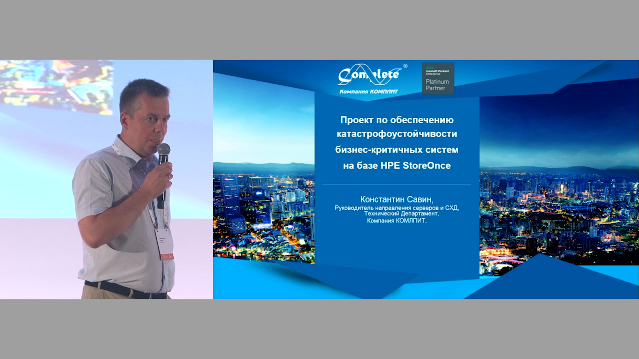 Проект по обеспечению катастрофоустойчивости бизнес-критичных систем на базе HPE StoreOnce