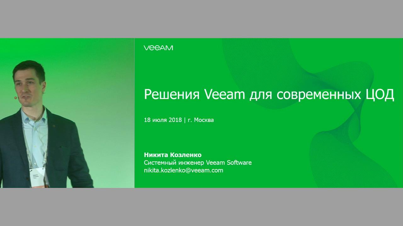 Решения Veeam для современных ЦОД