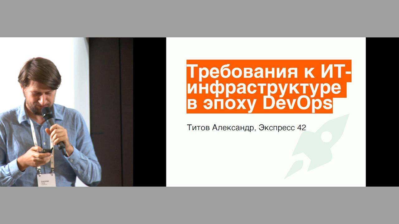 Требования к ИТ-инфраструктуре в эпоху DevOps.