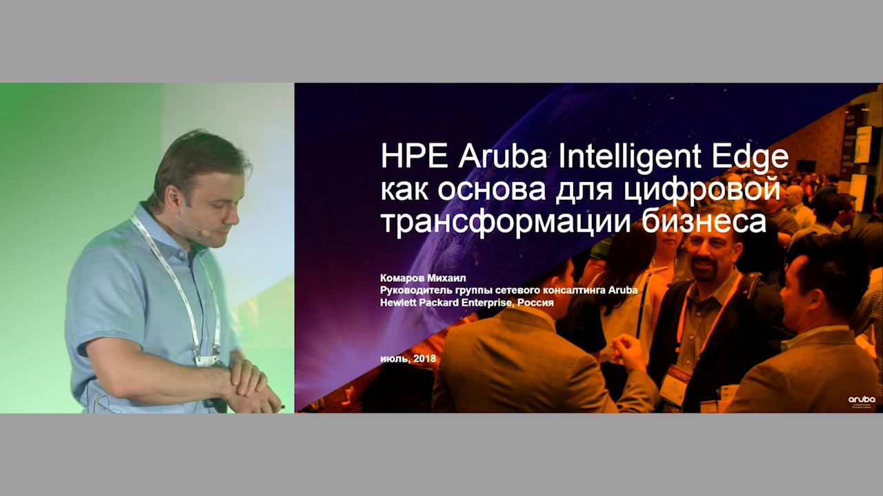 HPE Aruba Intelligent Edge как основа для цифровой трансформации бизнеса.