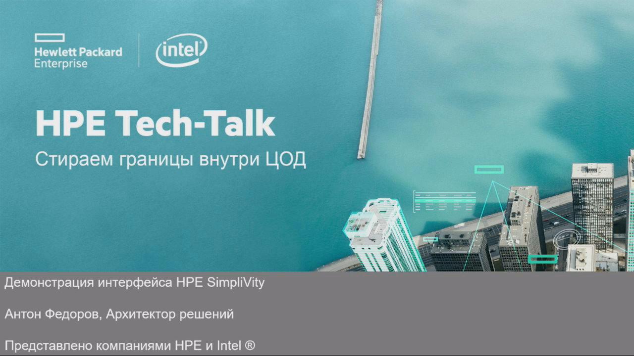 Демонстрация интерфейса НРЕ SimpliVity